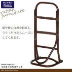 立ち上がりスタンド 立ち上がり補助手すり 立ち上がり 補助器具 サポート スタンド ラタン 35×29×79cm 完成品 杖 手摺り 籐家具 籐 介護 転倒防止