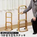 立ち上がりスタンド 立ち上がり補助手すり 立ち上がり 補助器具 サポート スタンド ラタン 30×27×79cm 完成品 杖 手摺り 籐家具 籐 介護 転倒防止