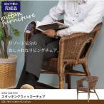 ラタン チェア 57×60×72cm 座面高42cm 完成品 スタッキング 椅子 いす アジアン リゾート バリ 家具 おしゃれ