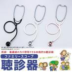 聴診器 一般医療機器 ファミリースコープ 聴診器 1P