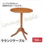テーブル ラウンジテーブル 60 丸テーブル ブラウン ダイニングテーブル 天然木 机 円形 北欧 カントリー シンプル 木製 ナチュラル 丸型 テーブル