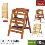 木製 折りたたみ ステップチェア 3段 65cm 完成品 踏み台 ステップ台 木製 脚立 椅子 イス 木製 天然木 ナチュラル ブラウン 洗面台 子供用 北欧 北欧風