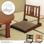 折り畳み座椅子 ブラック/ブラウン 座椅子 折りたたみ 和座いす 座いす 完成品 旅館 和室 和風 客室 客間 おもてなし 料亭 小料理屋 こたつ 業務用 木製