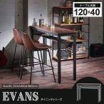 カウンターテーブル 120 木製 テーブル カウンター ダイニング バー 食卓 机 スチール アイアン モダン 北欧 シンプル 男前 ブラウン/ブラック デザイナーズ