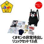 リュック 防災カード付 くまモン 防災セット 子供用 非常持出し 防災 こども かばん バッグ かわいい くまもん ブラック 黒 キャラクター