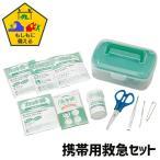 救急セット トレー付 小型 携帯 薬箱 救急箱 携帯用 プラスチック製 仕切り 救急セット 救急バッグ 応急手当 包帯 ガーゼ