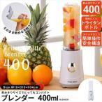 ジューサー ミキサー フードプロセッサー ブレンダー 400ml キッチン家電 ミニ ボトル コンパクト スムージー