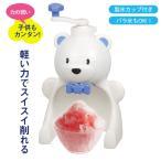 かき氷機 手動 家庭用 かき氷器 かき氷 手動式 バラ氷対応 製氷カップ2個付き 日本製