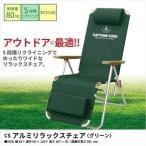 アウトドア チェア リラックスチェア 1人掛け リクライニングチェア リクライニングベッド フットレスト付き 折りたたみチェア 椅子 イス チェアー