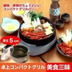 日本製 卓上グリルパン コンパクト グリル鍋 グリルパン 鍋 フッ素加工 卓上 1人暮らし ミニ 少人数 1人用 2人用 ホットプレート 家電 電気グリル
