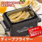 日本製 卓上 電気フライヤー ディープフライヤー 電気卓上串揚げ鍋 天ぷら鍋 フライヤー 卓上フライヤー 電気式 電気 串揚げ フライ 揚げ物 あげもの