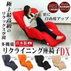 座椅子 リクライニング座椅子 多機能リクライニング座椅子 DX 無段階リクライニング 座いす 日本製 座椅子 デザイン座椅子 一人掛け 座イス リクライニング