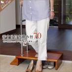 昇降台 踏み台 木製 台 玄関 玄関台 手すり付き踏み台 手すり付き踏み台 補助台 手すり 玄関 段差 70×35×84.5cm
