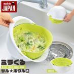 ザル ボウル 一体型 180度回転 大 グリーン 水切り 米とぎ 湯切り 米研ぎ ざる ボール セット プラスチック そうめん 麺 サラダ