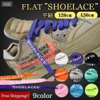 シューレース スニーカー 靴ひも 靴紐 OFF-WHITE NIKE adidas shoelaces 9色 Flat 左右セット