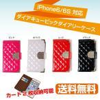 iPhone6 ケース 手帳型 iPhone iPhone6S スマホケース カバー 手帳 横開き カード収納 耐衝撃 アイフォン ブランド 人気 オシャレ かわいい おすすめ