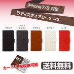 iPhone 7 8 ケース 手帳型 スマホケース カバー アイフォン 携帯ケース ボッテガ