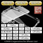 クリアケース iPhone 12 12Pro 12ProMax 12mini SE 11 11Pro 11ProMax XR X XS MAX 8 7 ケース カバー シリコン スマホケース