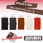 iPhone X XS ケース 手帳型 スマホケース カバー アイフォン 携帯ケース ボッテガ