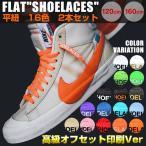シューレース スニーカー 靴ひも 靴紐 平紐 オフホワイト ナイキ shoelaces オフセット印刷