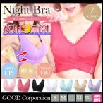 胸罩 - ナイトブラ 夜用ブラ ふんわりブラ 育乳ブラ バストアップ 育乳 ノンワイヤー ルームブラ 補正 脇肉 おやすみ 大きいサイズ