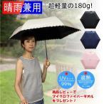 日傘 晴雨兼用 遮光 折りたたみ傘  超軽量 180g 遮熱 UVカット 100% 遮光 レディース かわいい スカラップ カット【ポイント消化】