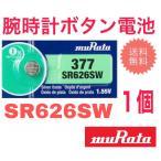 腕時計 電池 sr626sw SONY ボタン電池 1個(バラ売り)