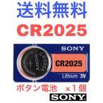ボタン電池 CR2025 SONY 1個(バラ売り)
