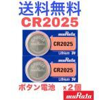 ボタン電池 CR2025 SONY 2個(バラ売り)