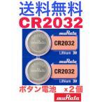 ボタン電池 CR2032 SONY  2個(バラ売り)