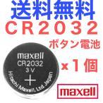 ボタン電池 CR2032 maxell  1個(バラ売り)
