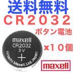 ボタン電池 CR2032 maxell  10個(2シート)