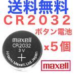 ボタン電池 CR2032 maxell  5個(1シート)