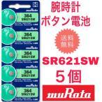 腕時計 電池 SR621SW 村田製作所 (旧SONY) ボタン電池 5個(1シート)