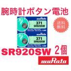 腕時計 電池 SR920SW 村田製作所 (旧SONY) ボタン電池 2個(バラ売り)