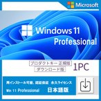 Windows 11 professional 1PC 日本語 正式正規版 認証保証 ウィンドウズ win11 OS ダウンロード版 プロダクトキー ライセンス認証 永久 64bitのみ