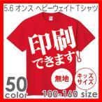 Printstar 5.6オンス ヘビーウェイトTシャツ 【全50色】 100〜160