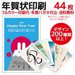 ショッピング年賀状 【44枚】2019年 年賀状印刷 送料・印刷代・年賀はがき代込!