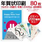 ショッピング年賀状 【80枚】2019年 年賀状印刷 送料・印刷代・年賀はがき代込!
