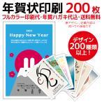 【200枚】2021年 年賀状印刷 送料・印刷代・年賀はがき代込! デザイン200点以上!