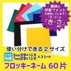 其它 - フロッキーネームシート_001 中・小2サイズ60片 メール便送料無料
