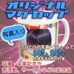 オリジナルマグカップ【30〜99個】フレームに写真を入れるコース