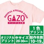 オリジナルで作るTシャツ印刷 中サイズ1色プリント 製作枚数10〜19枚