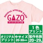 オリジナルで作るTシャツ印刷 中サイズ1色プリント 製作枚数20〜29枚