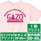 オリジナルで作るTシャツ印刷 中サイズ1色プリント 製作枚数50〜69枚