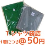 Tシャツ印刷 袋詰め代金