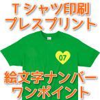 Tシャツ印刷・絵文字ナンバー ワンポイント プレスプリント