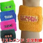 護腕 - リストバンド 文字刺繍(文字13mm)