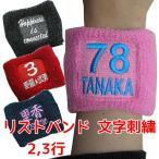 護腕 - リストバンド 文字刺繍 (2行・3行)