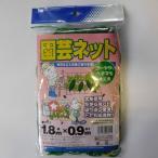 日本マタイ 園芸ネット 0.9m 1.8m